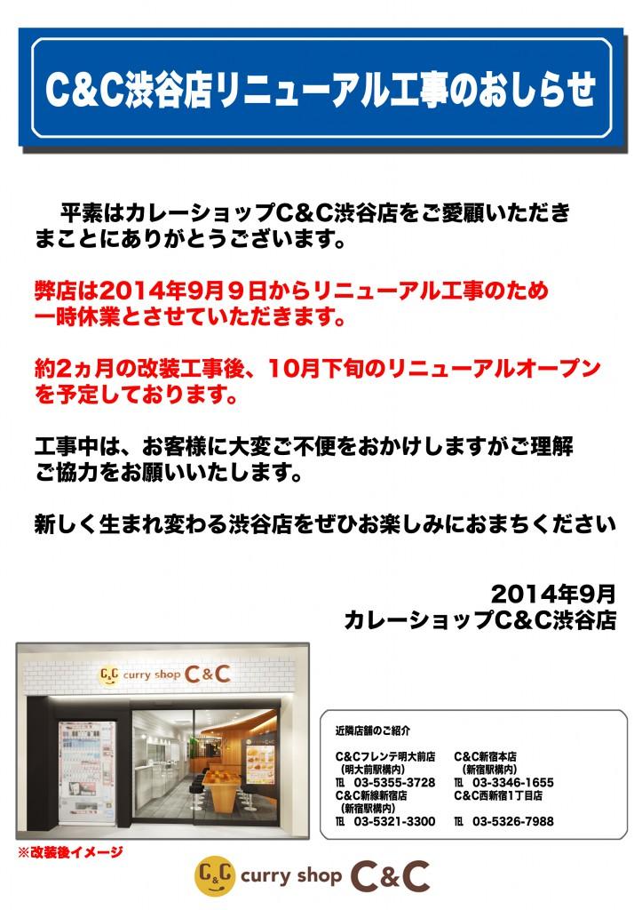 渋谷リニューアル工事のお知らせ
